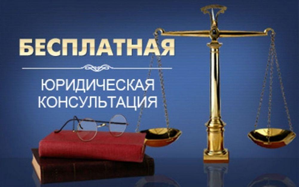 консультация юриста бесплатно по вопросам